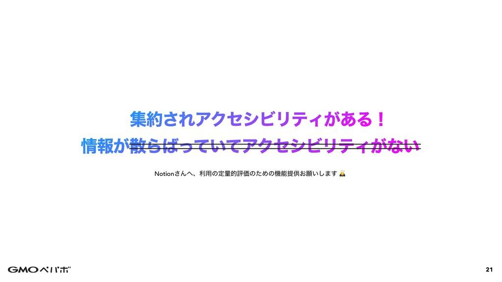 ใ͕Β͍ͬͯͯΞΫηγϏϦςΟ͕ͳ͍ 21 ू͞ΕΞΫηγϏϦςΟ͕͋Δʂ Notio...