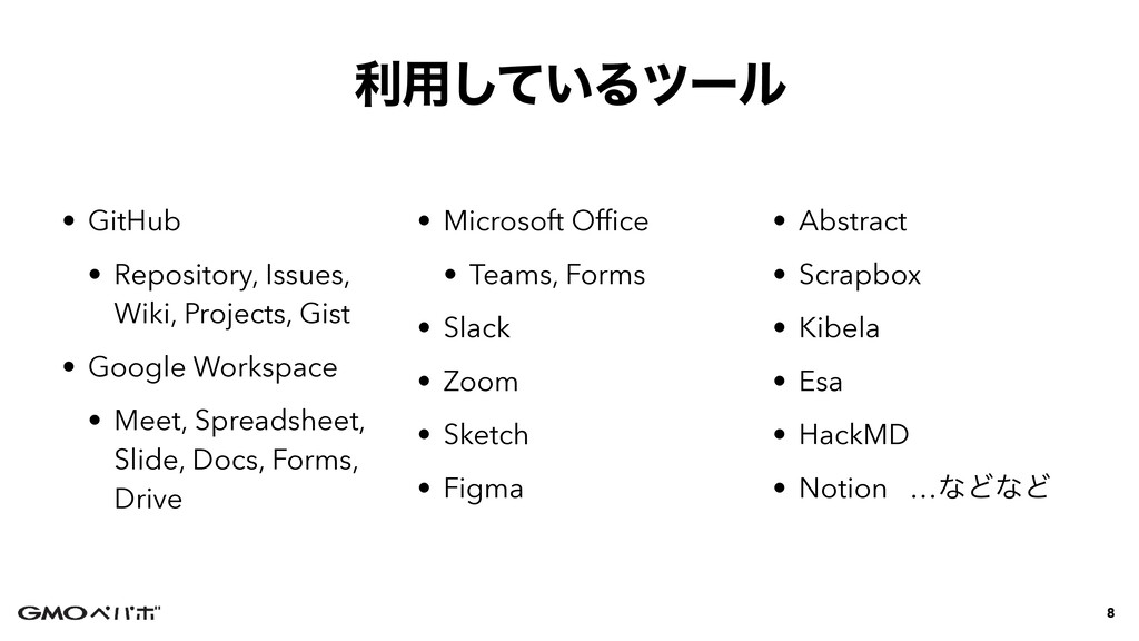 ར༻͍ͯ͠Δπʔϧ 8 • GitHub   • Repository, Issues, Wi...