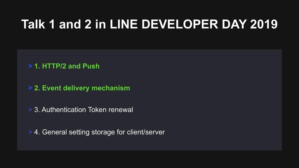 Talk 1 and 2 in LINE DEVELOPER DAY 2019 > 2. Ev...