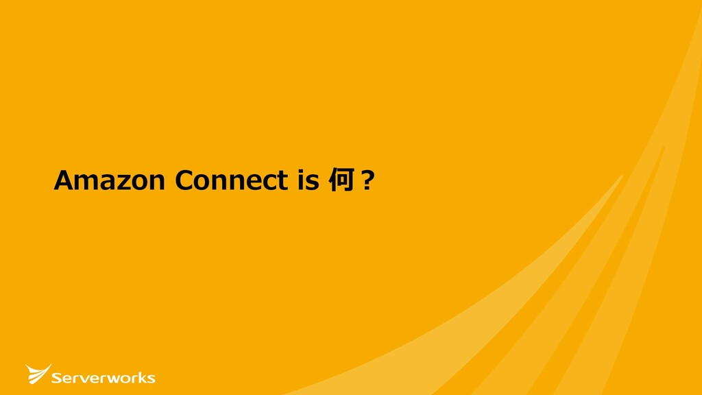 Amazon Connect is 何︖