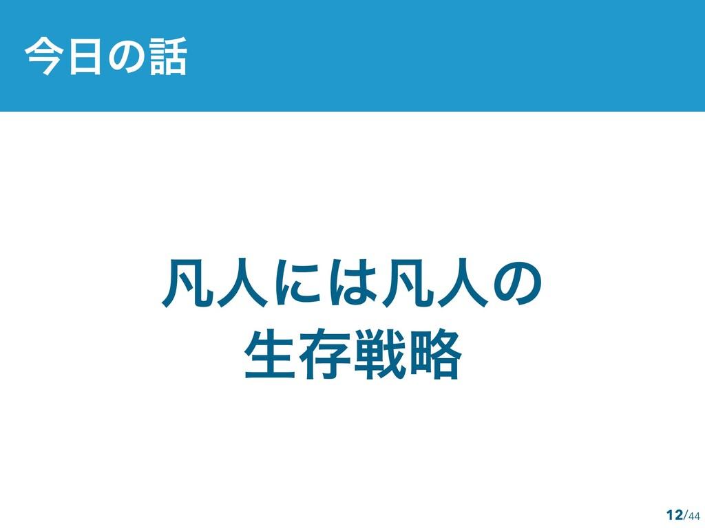 /44 ࠓͷ 12 ຌਓʹຌਓͷ ੜଘઓུ
