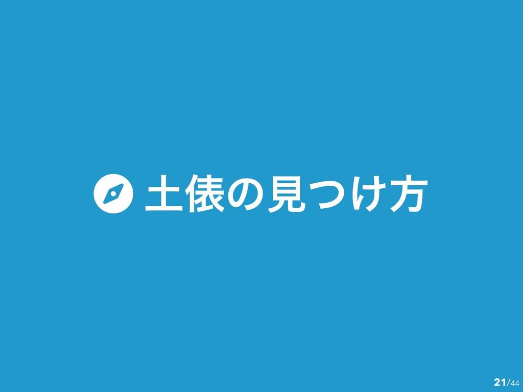 /44 ☼ ඨͷݟ͚ͭํ 21