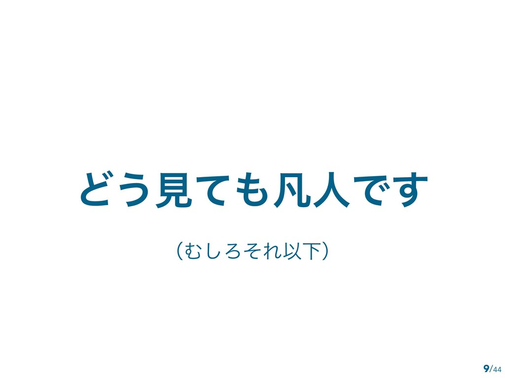 /44 Ͳ͏ݟͯຌਓͰ͢ 9 ʢΉ͠ΖͦΕҎԼʣ