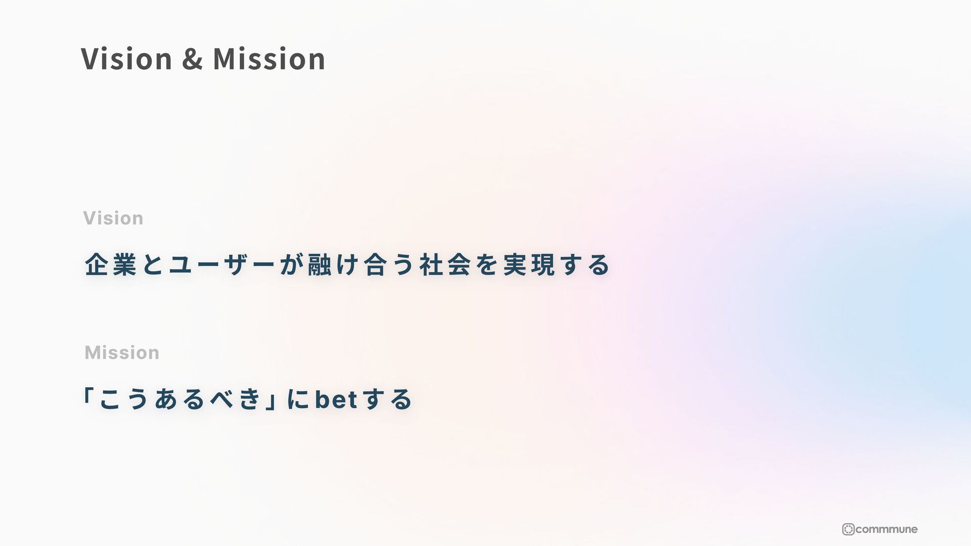 ©commmune Inc. All rights reserved 15 顧客LTVの最⼤化...
