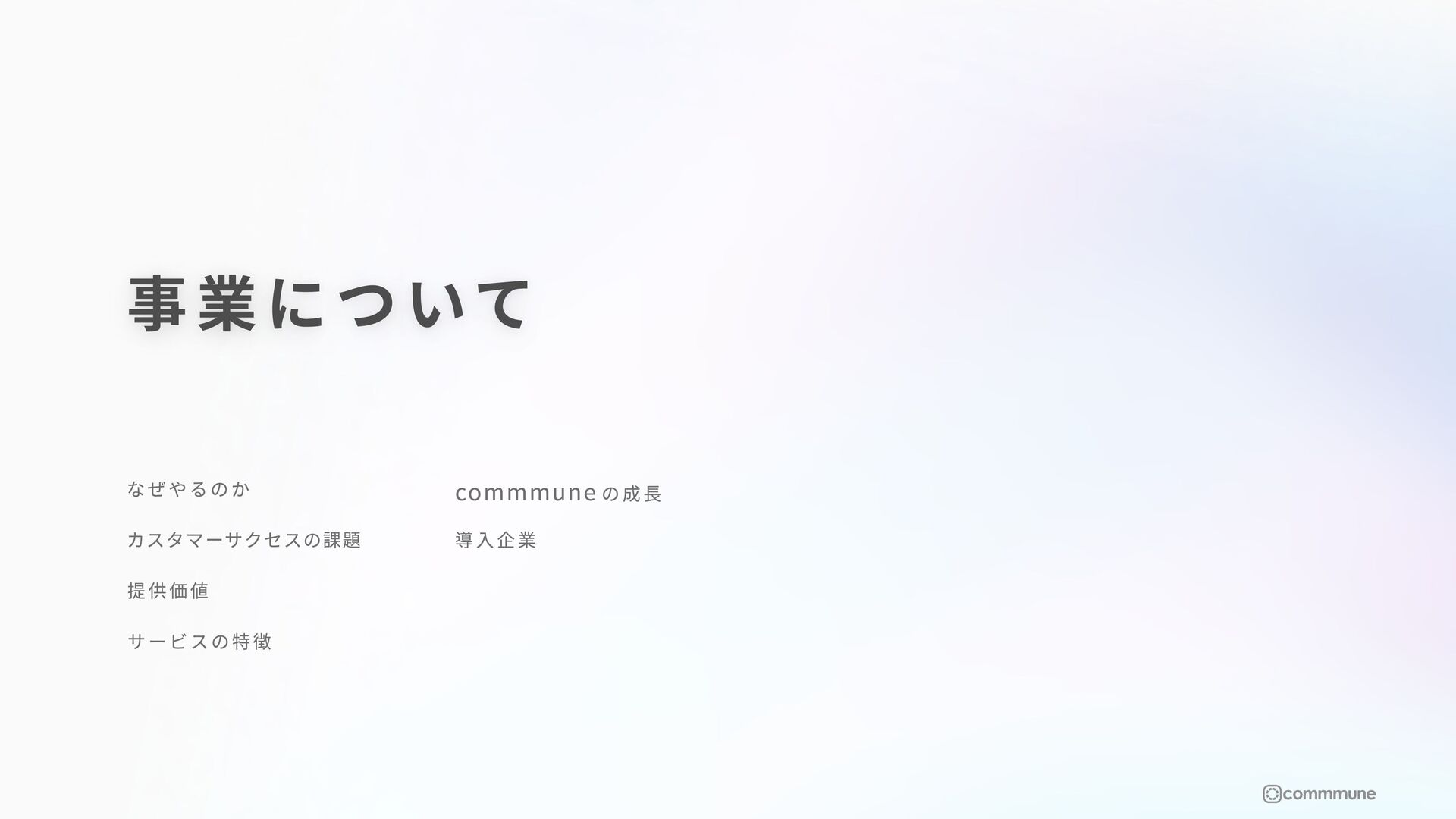 ©commmune Inc. All rights reserved 20 プロダクトクオリテ...