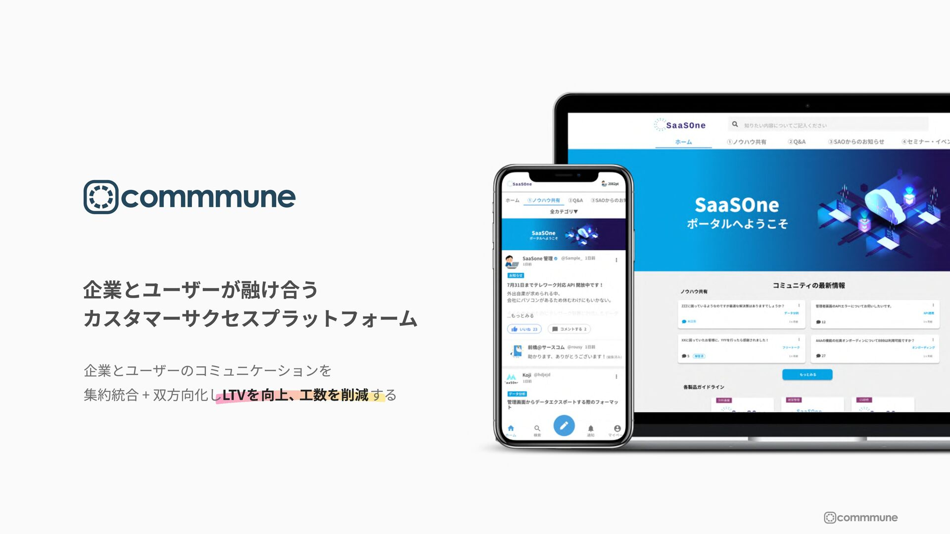 ©commmune Inc. All rights reserved 21 Salesforc...