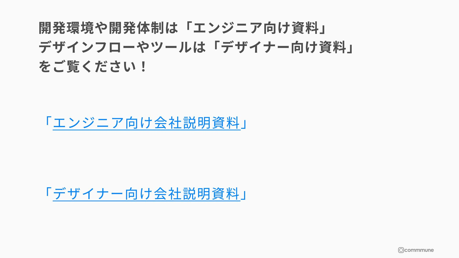 ©commmune Inc. All rights reserved ー コミューンの事業の何...