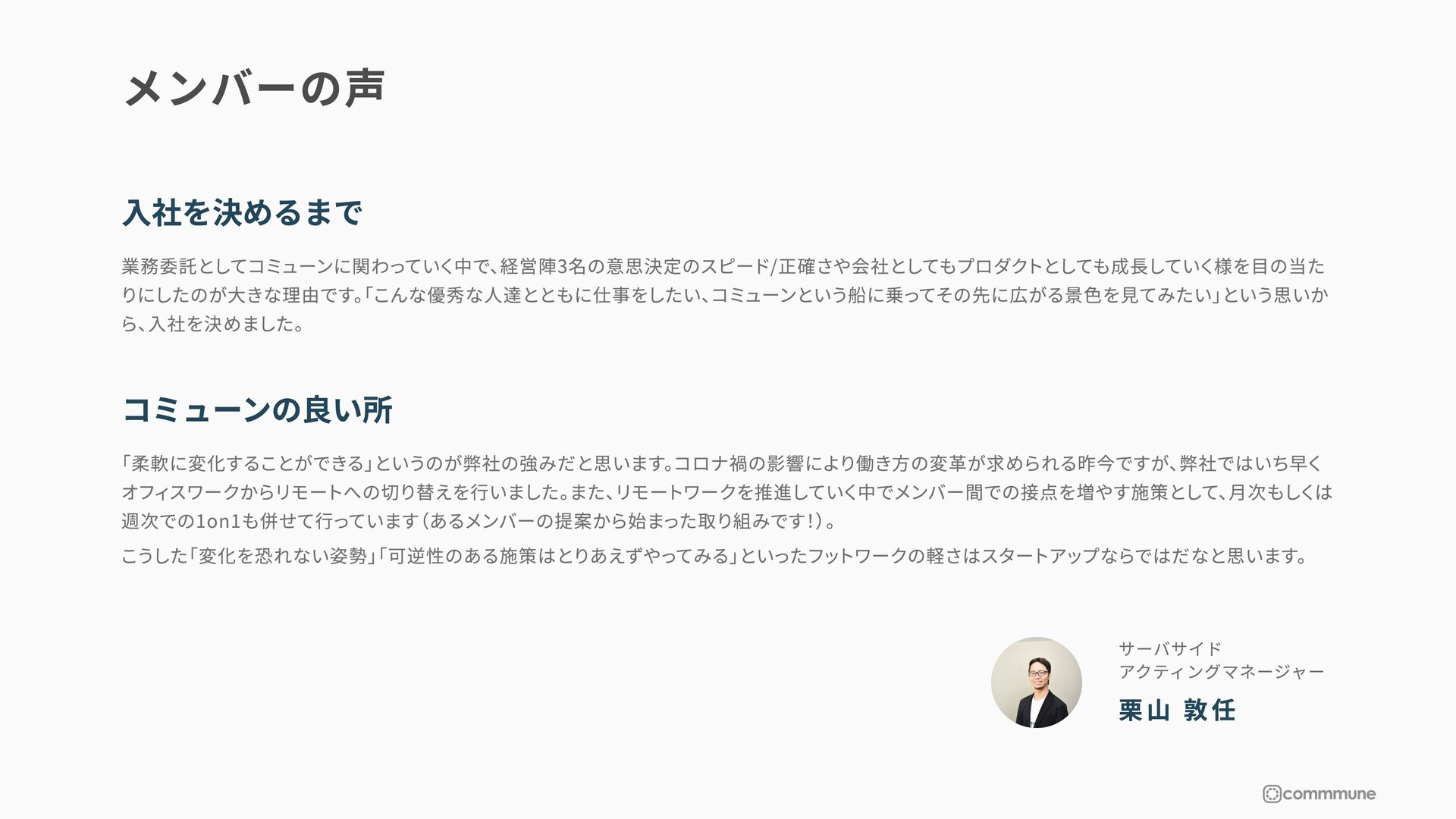 ©commmune Inc. All rights reserved 平均値を⼤きく上回り、メ...