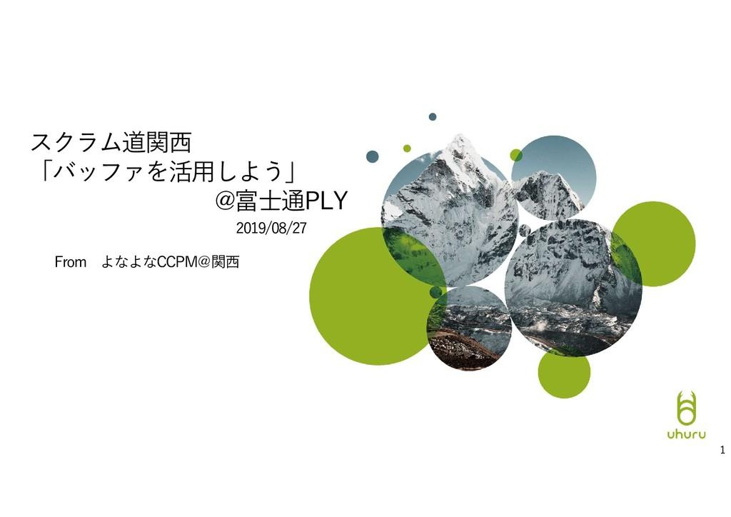 2019/08/27 スクラム道関西 「バッファを活用しよう」 @富士通PLY 1 From ...