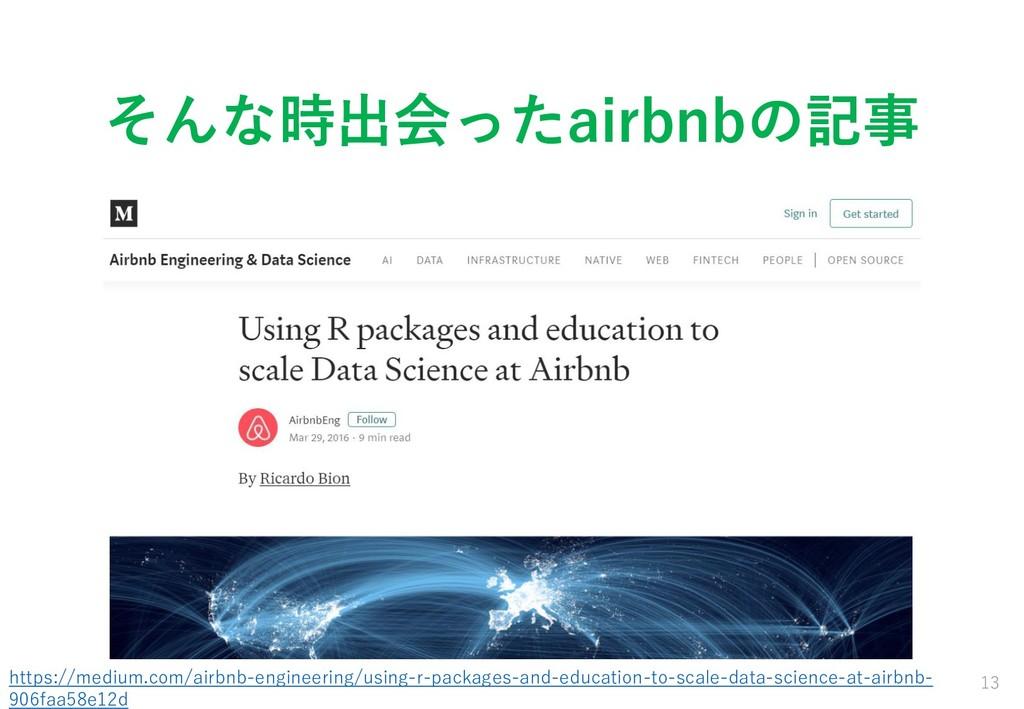 13 そんな時出会ったairbnbの記事 https://medium.com/airbnb-...