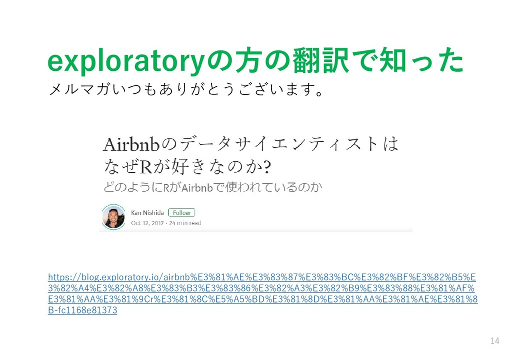 14 exploratoryの方の翻訳で知った メルマガいつもありがとうございます。 http...