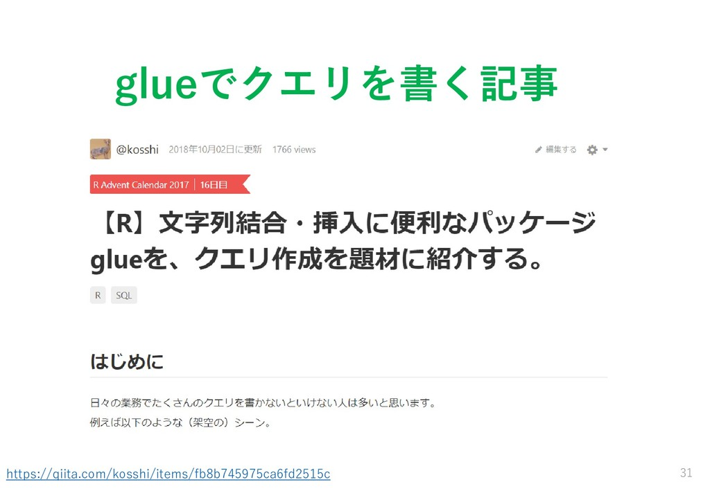 31 glueでクエリを書く記事 https://qiita.com/kosshi/items...