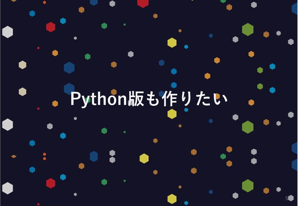 52 Python版も作りたい