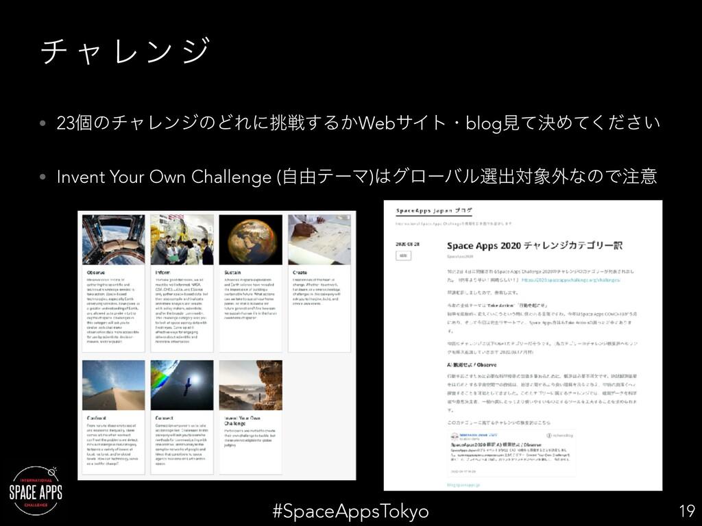 #SpaceAppsTokyo ν ϟ Ϩϯ δ • 23ݸͷνϟϨϯδͷͲΕʹઓ͢Δ͔We...