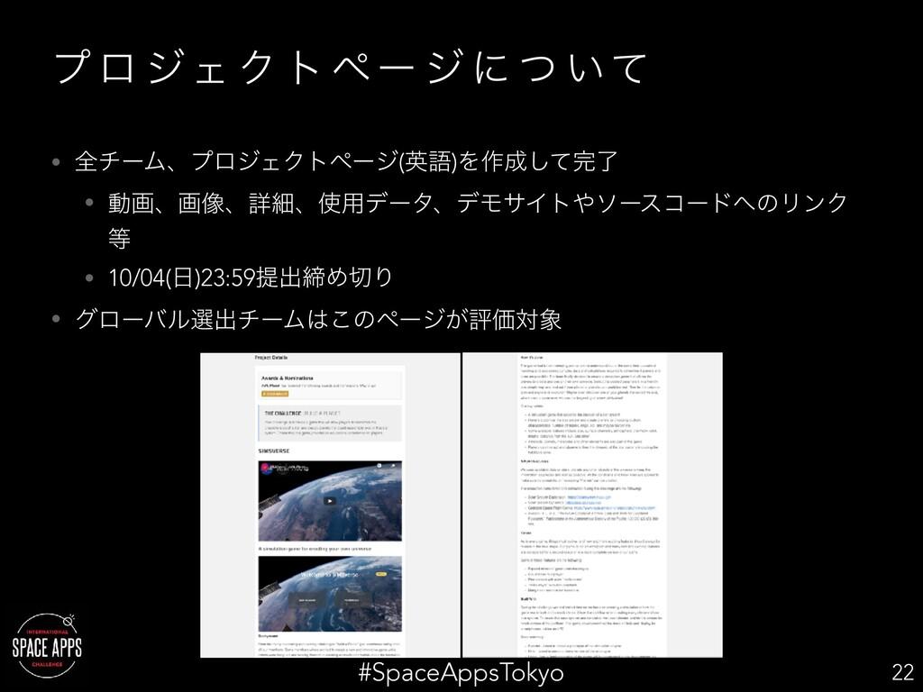 #SpaceAppsTokyo ϓ ϩ δΣ Ϋ τ ϖʔ δ ʹ ͭ ͍ͯ • શνʔϜɺϓ...
