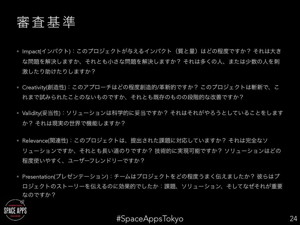 #SpaceAppsTokyo ৹ ࠪ ج ४ • Impact(ΠϯύΫτ)ɿ͜ͷϓϩδΣΫ...