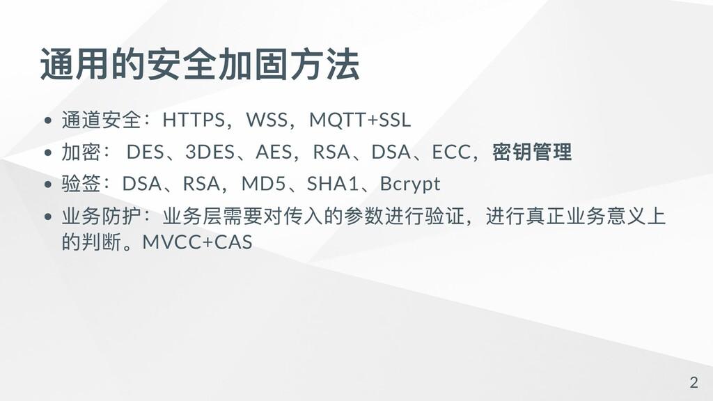 通⽤的安全加固⽅法 通道安全:HTTPS ,WSS ,MQTT+SSL 加密: DES 、3D...