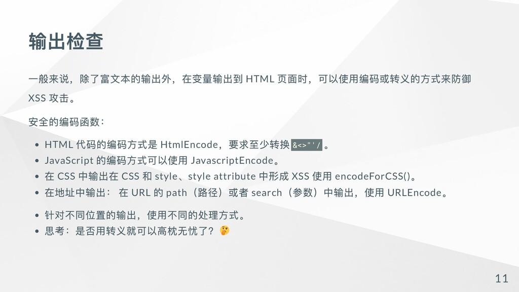 输出检查 ⼀般来说,除了富⽂本的输出外,在变量输出到 HTML ⻚⾯时,可以使⽤编码或转义的⽅...