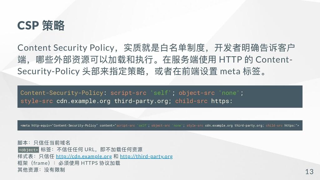 CSP 策略 Content Security Policy ,实质就是⽩名单制度,开发者明确...