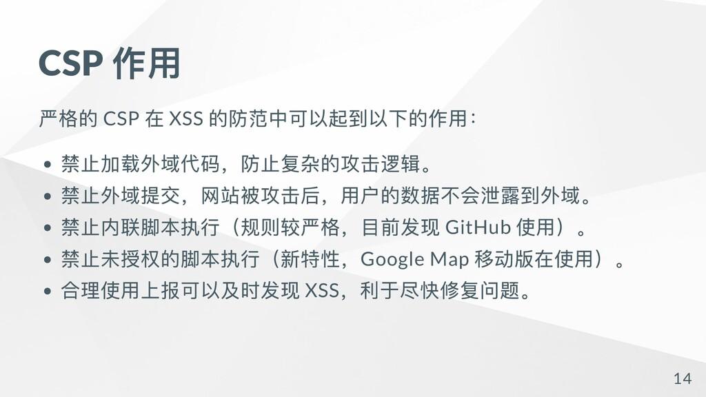 CSP 作⽤ 严格的 CSP 在 XSS 的防范中可以起到以下的作⽤: 禁⽌加载外域代码,防⽌...