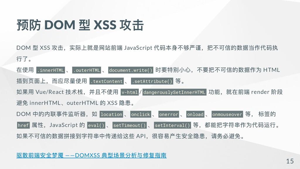 预防 DOM 型 XSS 攻击 DOM 型 XSS 攻击,实际上就是⽹站前端 JavaScri...