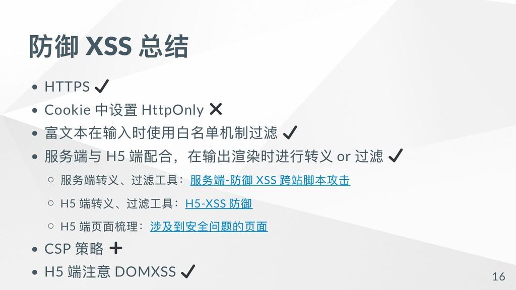 防御 XSS 总结 HTTPS Cookie 中设置 HttpOnly 富⽂本在输⼊时使⽤⽩名...