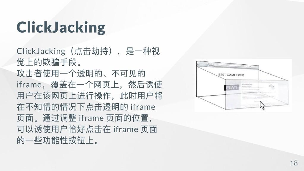 ClickJacking ClickJacking (点击劫持),是⼀种视 觉上的欺骗⼿段。 ...