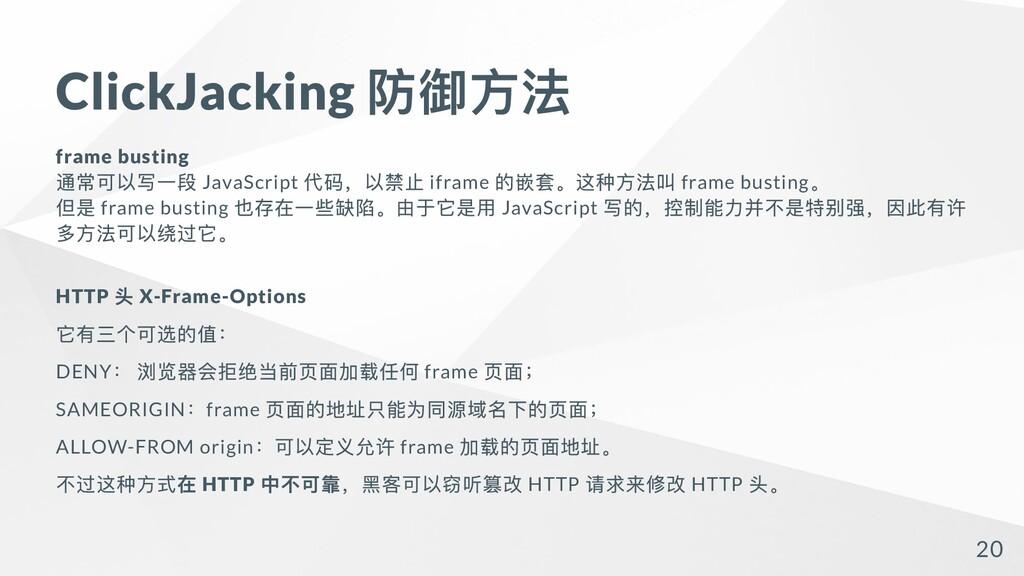ClickJacking 防御⽅法 frame busting 通常可以写⼀段 JavaScr...