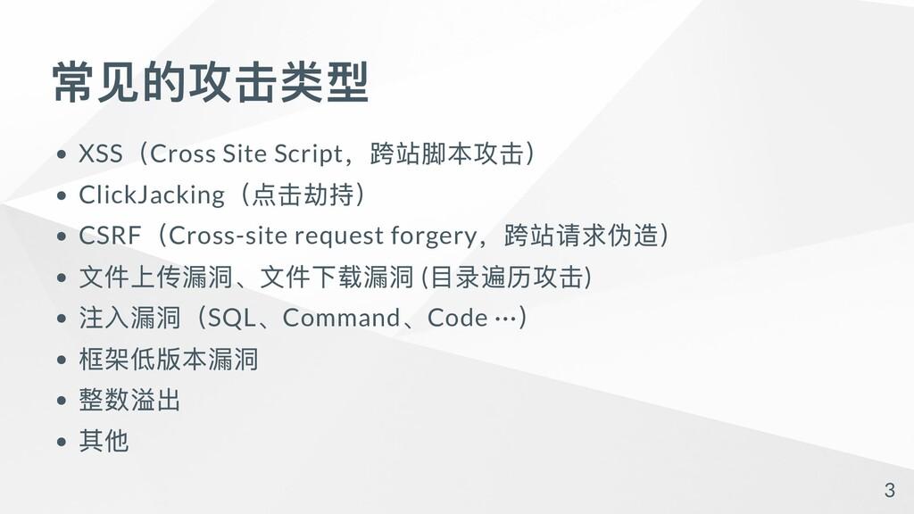 常⻅的攻击类型 XSS (Cross Site Script ,跨站脚本攻击) ClickJa...
