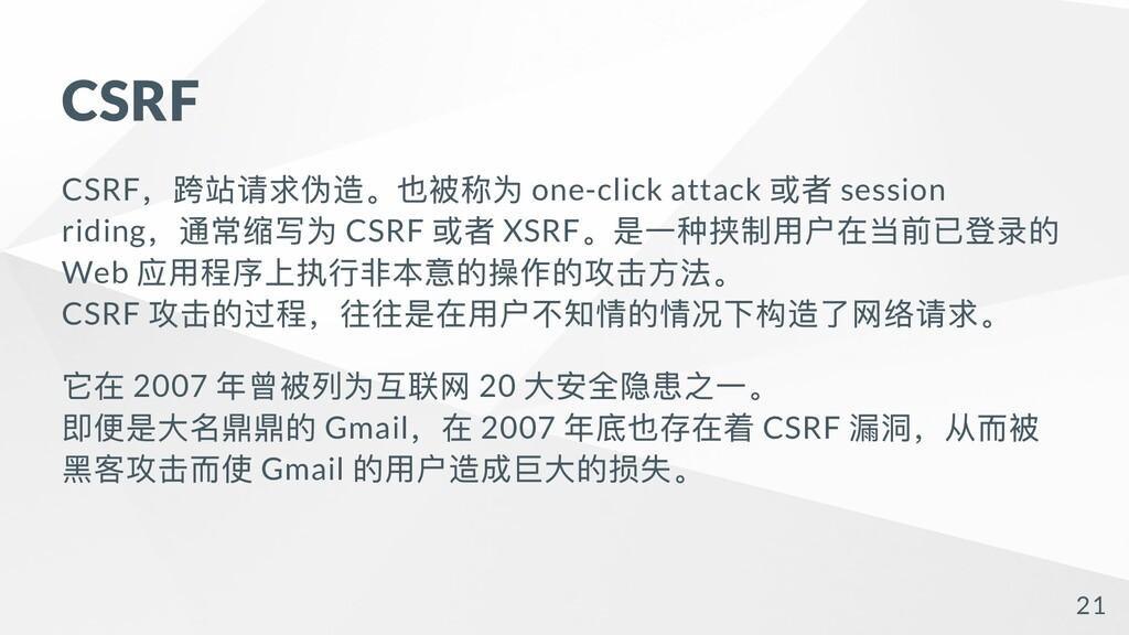 CSRF CSRF ,跨站请求伪造。也被称为 one-click attack 或者 sess...