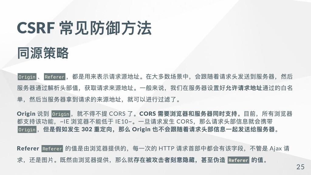 CSRF 常⻅防御⽅法 同源策略 Origin 、 Referer ,都是⽤来表示请求源地址。...