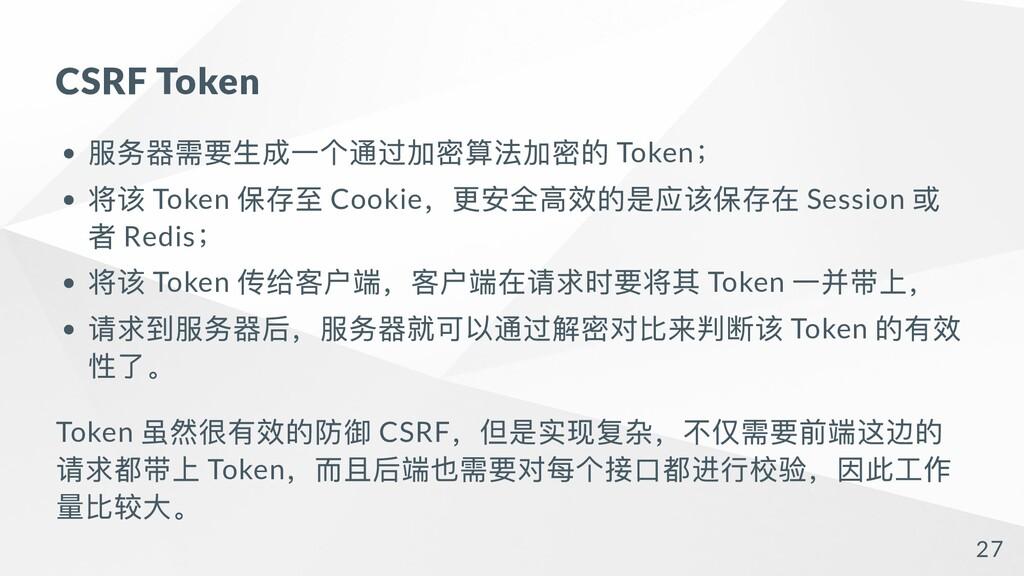 CSRF Token 服务器需要⽣成⼀个通过加密算法加密的 Token ; 将该 Token ...