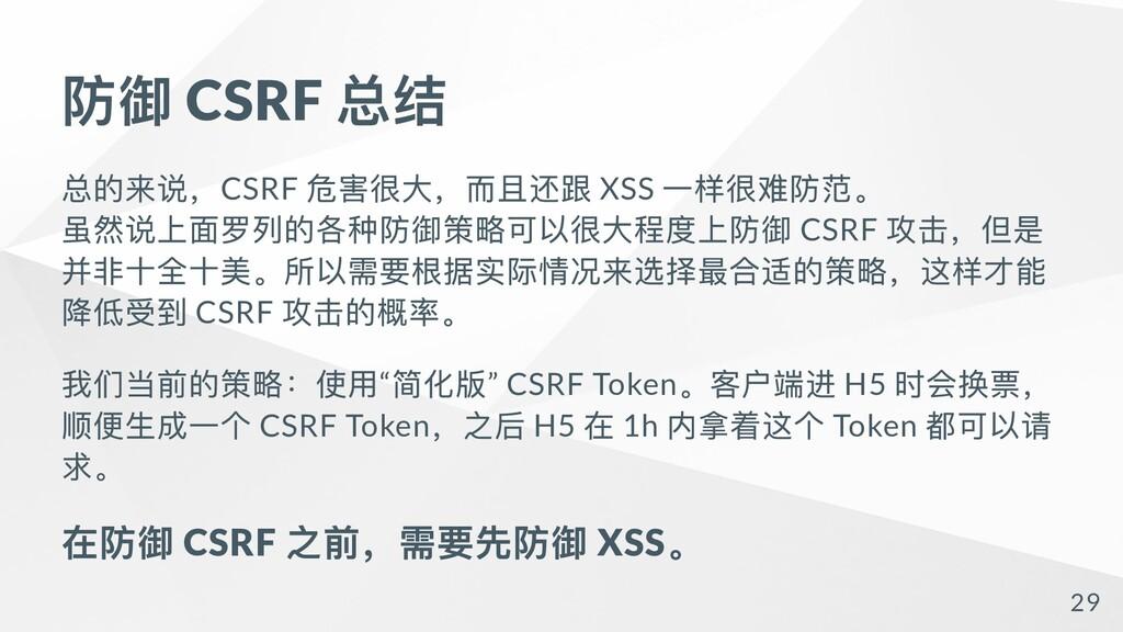 防御 CSRF 总结 总的来说,CSRF 危害很⼤,⽽且还跟 XSS ⼀样很难防范。 虽然说上...