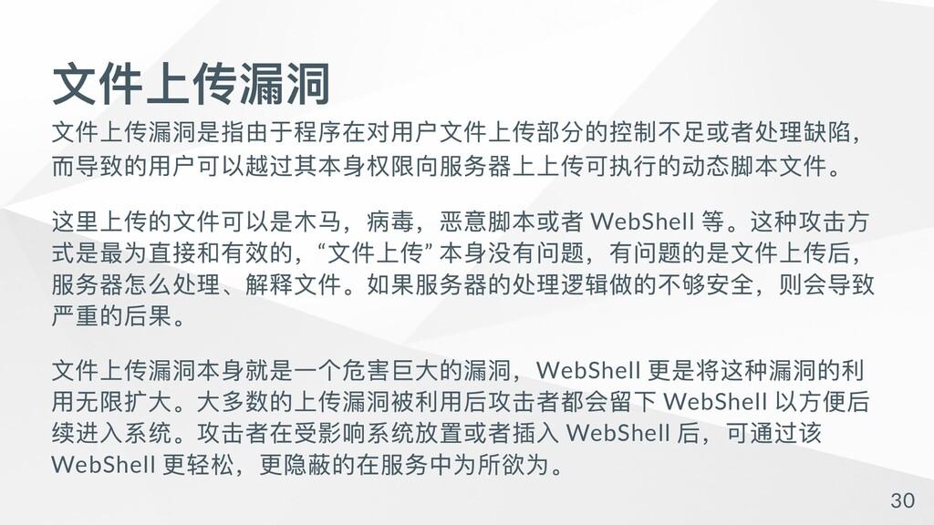 ⽂件上传漏洞 ⽂件上传漏洞是指由于程序在对⽤户⽂件上传部分的控制不⾜或者处理缺陷, ⽽导致的⽤...