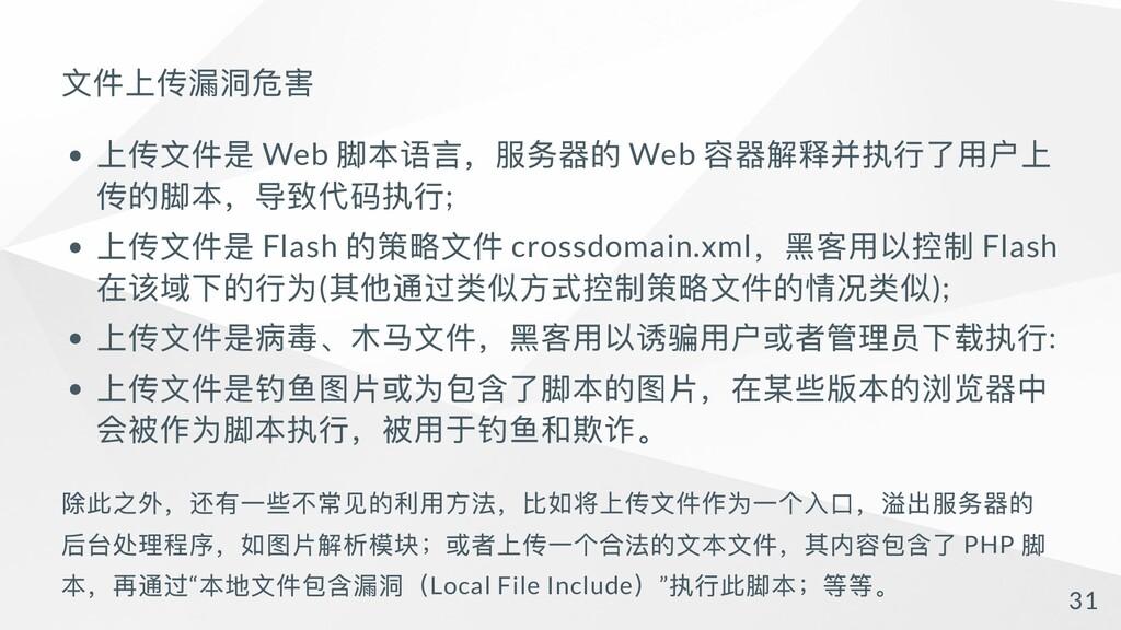 ⽂件上传漏洞危害 上传⽂件是 Web 脚本语⾔,服务器的 Web 容器解释并执⾏了⽤户上 传的...