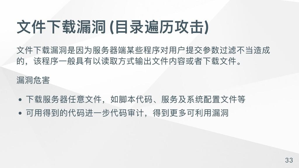 ⽂件下载漏洞 ( ⽬录遍历攻击) ⽂件下载漏洞是因为服务器端某些程序对⽤户提交参数过滤不当造成...