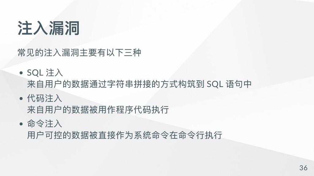 注⼊漏洞 常⻅的注⼊漏洞主要有以下三种 SQL 注⼊ 来⾃⽤户的数据通过字符串拼接的⽅式构筑到...
