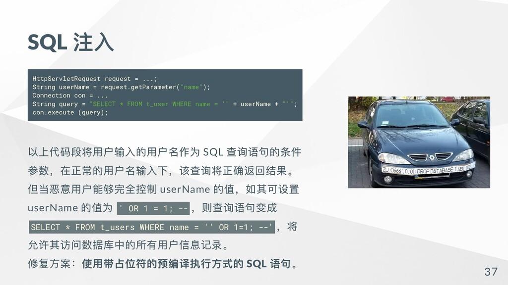 SQL 注⼊ HttpServletRequest request = ...; String...