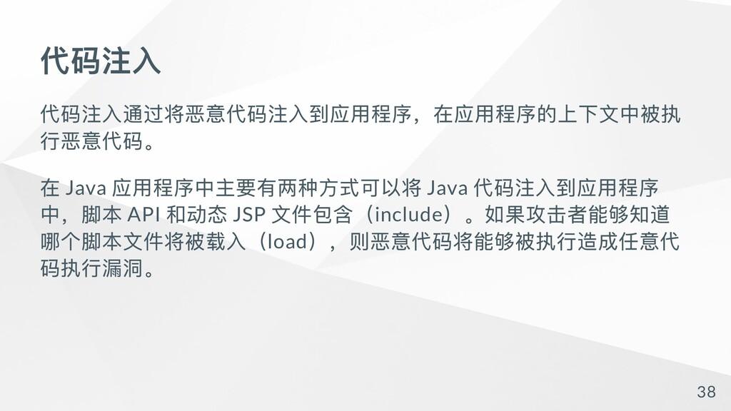 代码注⼊ 代码注⼊通过将恶意代码注⼊到应⽤程序,在应⽤程序的上下⽂中被执 ⾏恶意代码。 在 J...