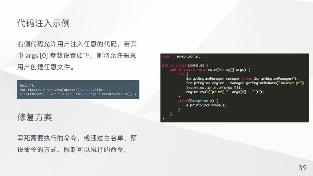 代码注⼊示例 右侧代码允许⽤户注⼊任意的代码,若其 中 args [0] 参数设置如下,则将允...