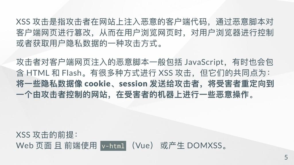 XSS 攻击是指攻击者在⽹站上注⼊恶意的客户端代码,通过恶意脚本对 客户端⽹⻚进⾏篡改,从⽽在...