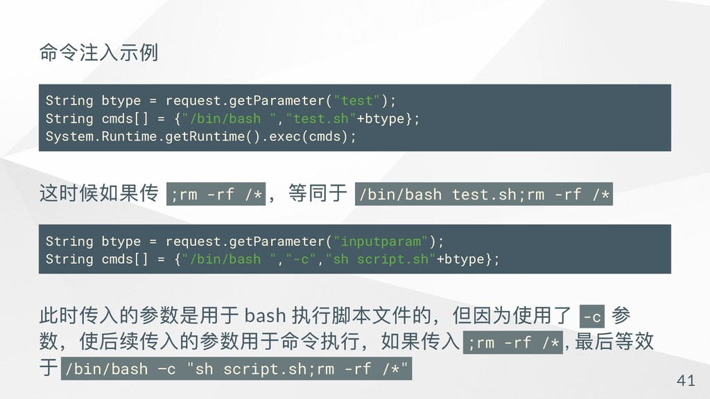 """命令注⼊示例 String btype = request.getParameter(""""tes..."""