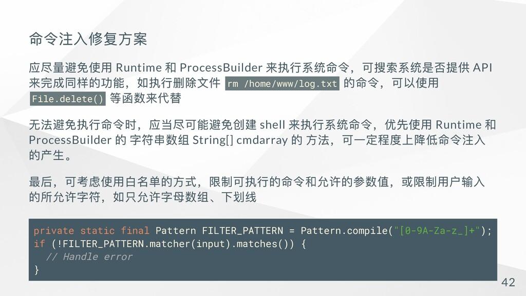 命令注⼊修复⽅案 应尽量避免使⽤ Runtime 和 ProcessBuilder 来执⾏系统...