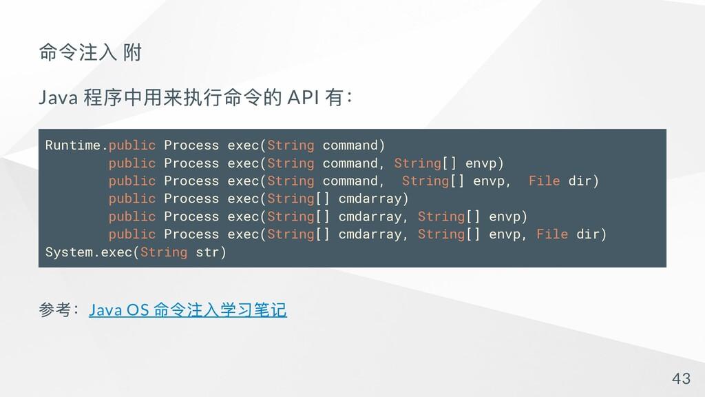 命令注⼊ 附 Java 程序中⽤来执⾏命令的 API 有: Runtime.public Pr...
