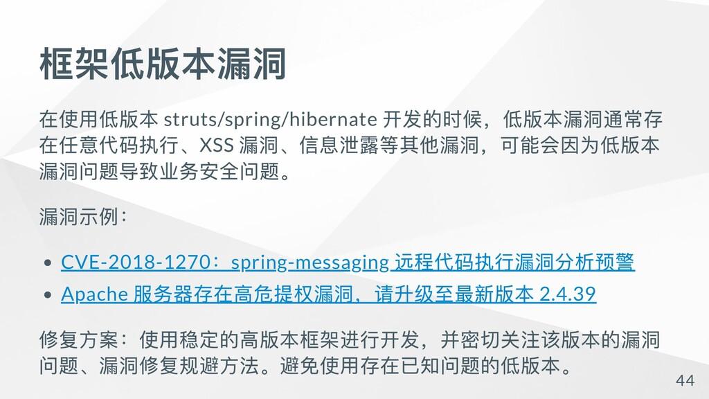 框架低版本漏洞 在使⽤低版本 struts/spring/hibernate 开发的时候,低版...