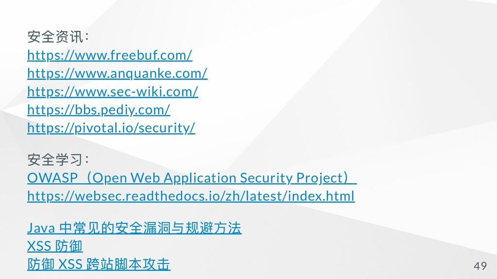 安全资讯: https://www.freebuf.com/ https://www.anqu...