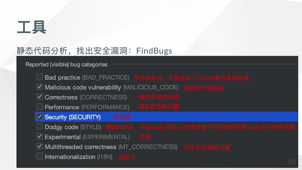 ⼯具 静态代码分析,找出安全漏洞:FindBugs 50