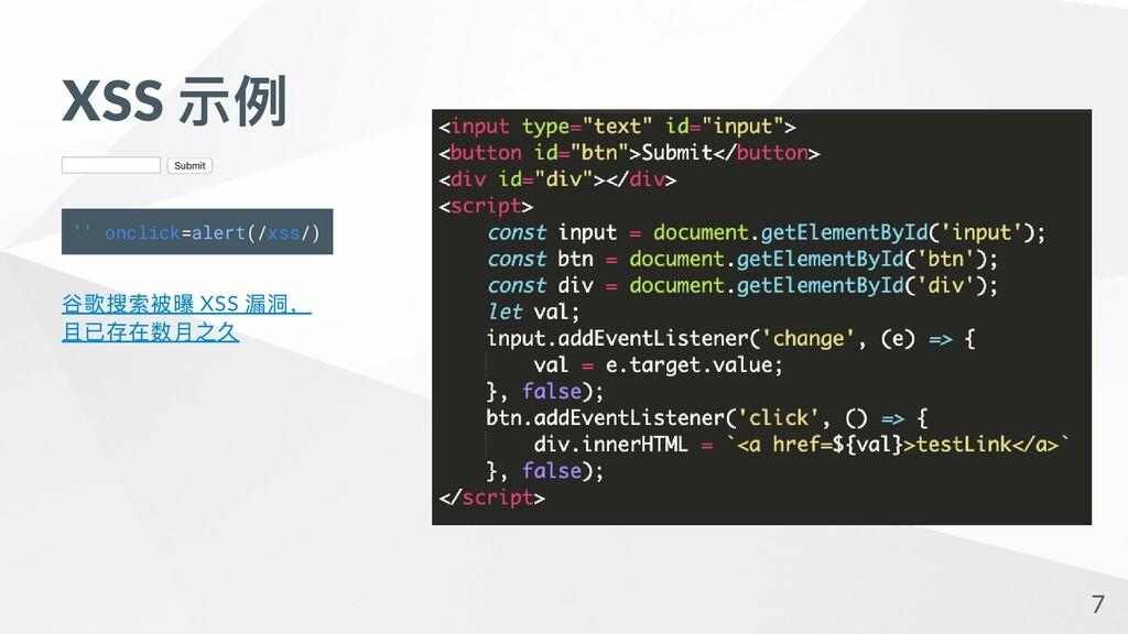 XSS 示例 Submit '' onclick=alert(/xss/) ⾕歌搜索被曝 XS...