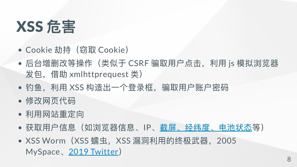 XSS 危害 Cookie 劫持(窃取 Cookie ) 后台增删改等操作(类似于 CSRF ...