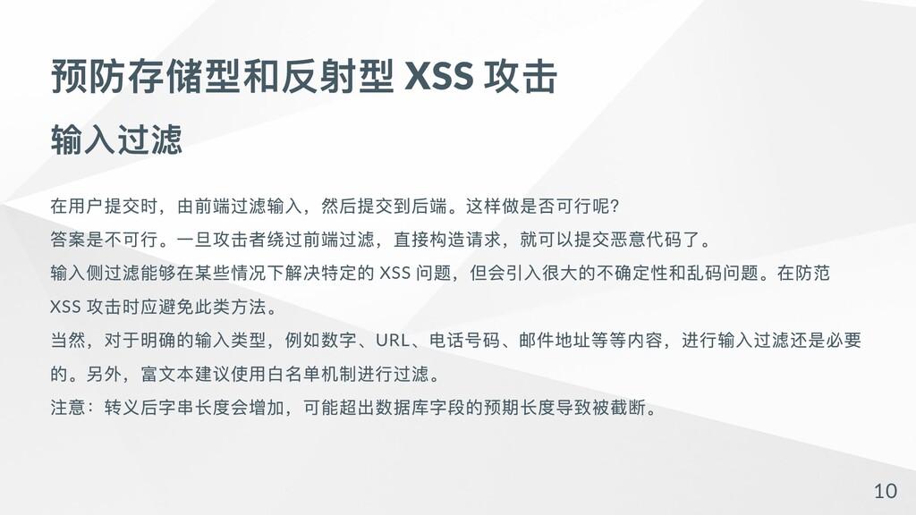 预防存储型和反射型 XSS 攻击 输⼊过滤 在⽤户提交时,由前端过滤输⼊,然后提交到后端。这样...